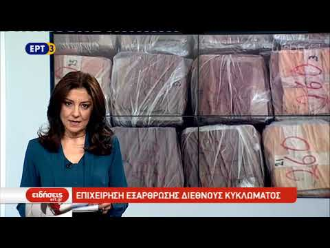 Τίτλοι Ειδήσεων ΕΡΤ3 19.00   14/11/2018   ΕΡΤ