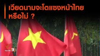 เวียดนามจะโตแซงหน้าไทยหรือไม่ ? : ตั้งวงคุยกับสุทธิชัย  (4 ธ.ค. 62)