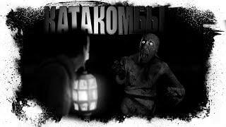Истории на ночь - Катакомбы