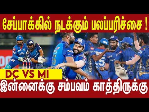 MUMBAI யை ஓடவிடுமா DC ? | #IPL2021 | #Nettv4u