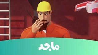 النقيب خلفان - القرصان مخلب ج2- قناة ماجد Majid Kids TV