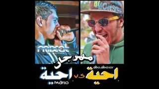 تحميل و مشاهدة مهرجان | احيه احيه | معمولى عمل | ابوعبير ومانو 2013 MP3
