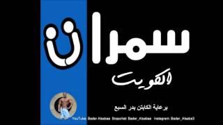تحميل اغاني عبدالله الرويشد & اصيل ابوبكر سر حبي سمرات الكويت 2017 MP3