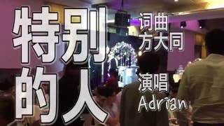 方大同 (Khalil Fong) - 特別的人 (Te Bie De Ren) - Adrian@NewPeiyingForever Wedding Cover