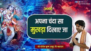 Apna Chanda Sa Mukhda Dikhaye Jaa || Shri Sanjeev Krishna Thakur Ji