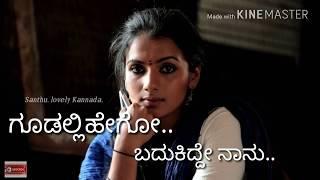 kannada feeling song     gudalli hego badukidde//kannada whatsapp status/,,,s.s.k..