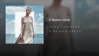 Дана Соколова с белого листа текст песни