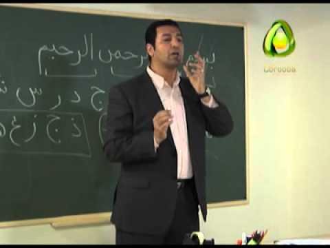 تعلم اللغة العربية للناطقين في الاسبانية – قناة قرطبه