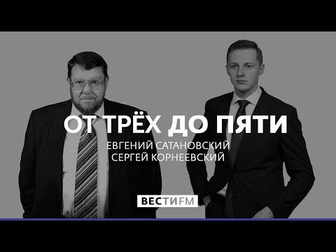 Россия никогда не была монолитом * От трёх до пяти с Сатановским (08.11.19)