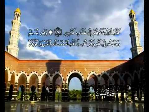 सुरा सूरत् लुक़्मान<br>(सूरत् लुक़्मान) - शेख़ / महमूद अल-बन्ना -