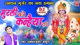 रामधन का नया हंगामा : मुरली बजे कन्हैया की   Ramdhan Gujjar   New Dj Song 2018   Rathore Cassettes