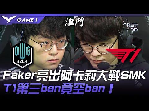 【LCK Game 1】DK vs T1 復仇之戰 頂尖對決 Faker秀出阿卡莉 vs ShowMaker路西恩 2021 LCK夏季賽精華 Highlights