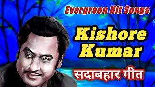 Kishore Kumar Hits | किशोर कुमार के दर्द भरे गीत | Puraane Gaane | Kishore Kumar Evergreen Songs