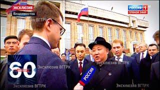 """Срочно! """"Он много смеялся, шутил"""": первое интервью Ким Чен Ына. 60 минут от 24.04.19"""