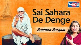 Sai Sahara De Denge   Sai Baba Bhajan   Sai Baba Songs   Sadhana Sargam
