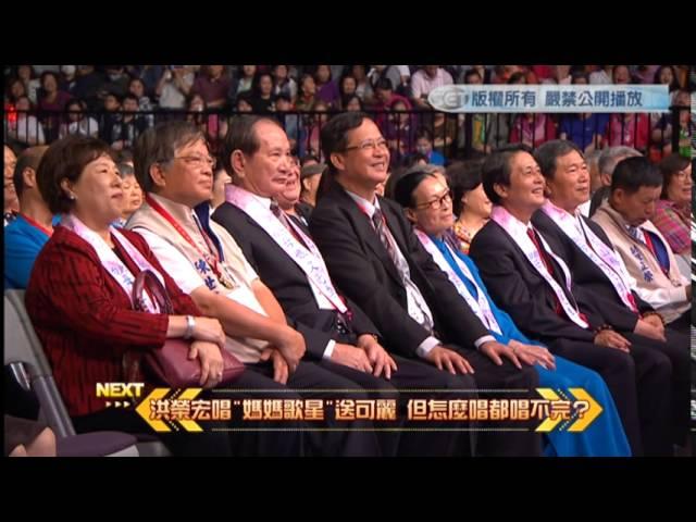2016松山慈惠堂母娘文化季-超級夜總會part8
