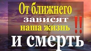 Через ближних – наше спасение... - Пестов Николай Евграфович