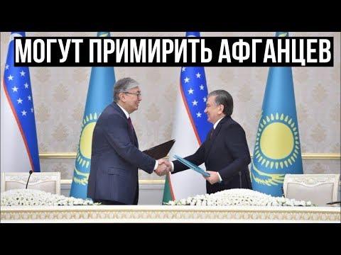 Лидеры Узбекистана и Казахстана могут примирить афганцев - Эксперт