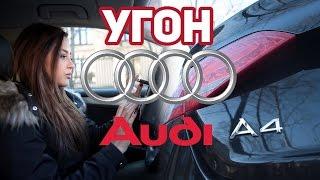 Угон АУДИ A4 // AUDI A4 угнать за 60 секунд