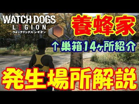 , title : '【ウォッチドッグス レギオン攻略】必ず見つかる!養蜂家発生場所、5地区14ヶ所解説 5 locations of beekeepers watch dogs legion