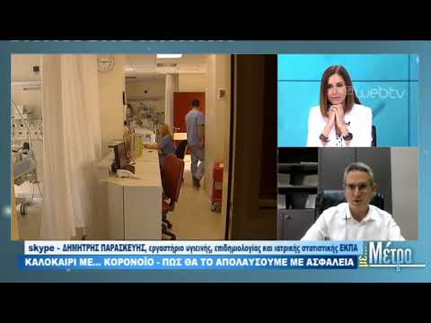 Πότε ήρθε ο κορονοϊός στην Ελλάδα | 11/05/2020 | ΕΡΤ