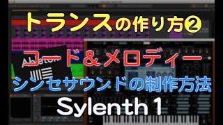ユーロトランスの作り方❷ SUPERSAWを使った王道シンセサウンド コード&メロディー制作 ABLETON LIVE Sylenth1
