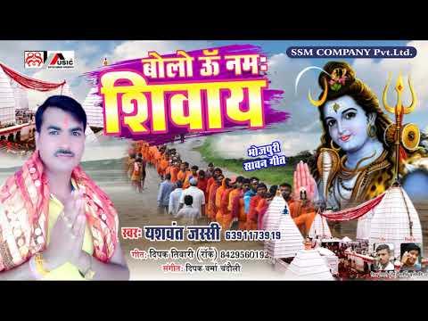 बोलो ॐ नमः शिवाय   Yashavant Jassi सबसे हिट गाना   Bolo Om Namah Shivaya   Sawan Geet 2019