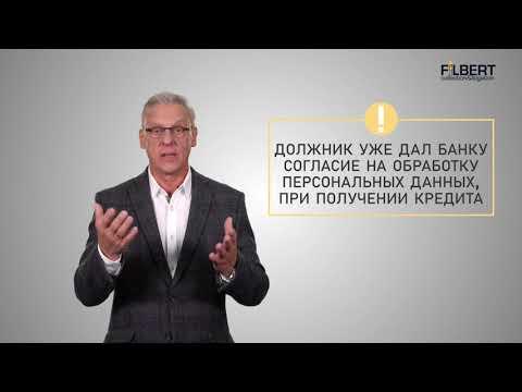 Персональные данные должников | Filbert | Филберт