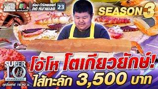 น้องกิจ โอ้โห โตเกียวยักษ์! ไส้ทะลัก 3,500 บาท | SUPER10 SS3