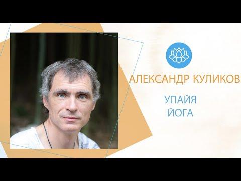Теория и практика Кундалини Йоги. Александр Куликов: Упайя-йога - Гармонизация планет