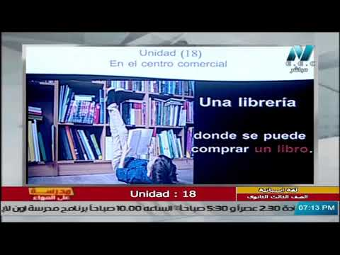 لغة أسبانية للصف الثالث الثانوي 2021 - الحلقة 6 - Unidad 18