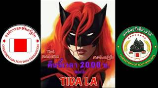 Tida LA / ธิดา แอลเอ ! ตอน  ออกตัวแรงแต่แทงผิดข้าง  15 02 2019   RERUN