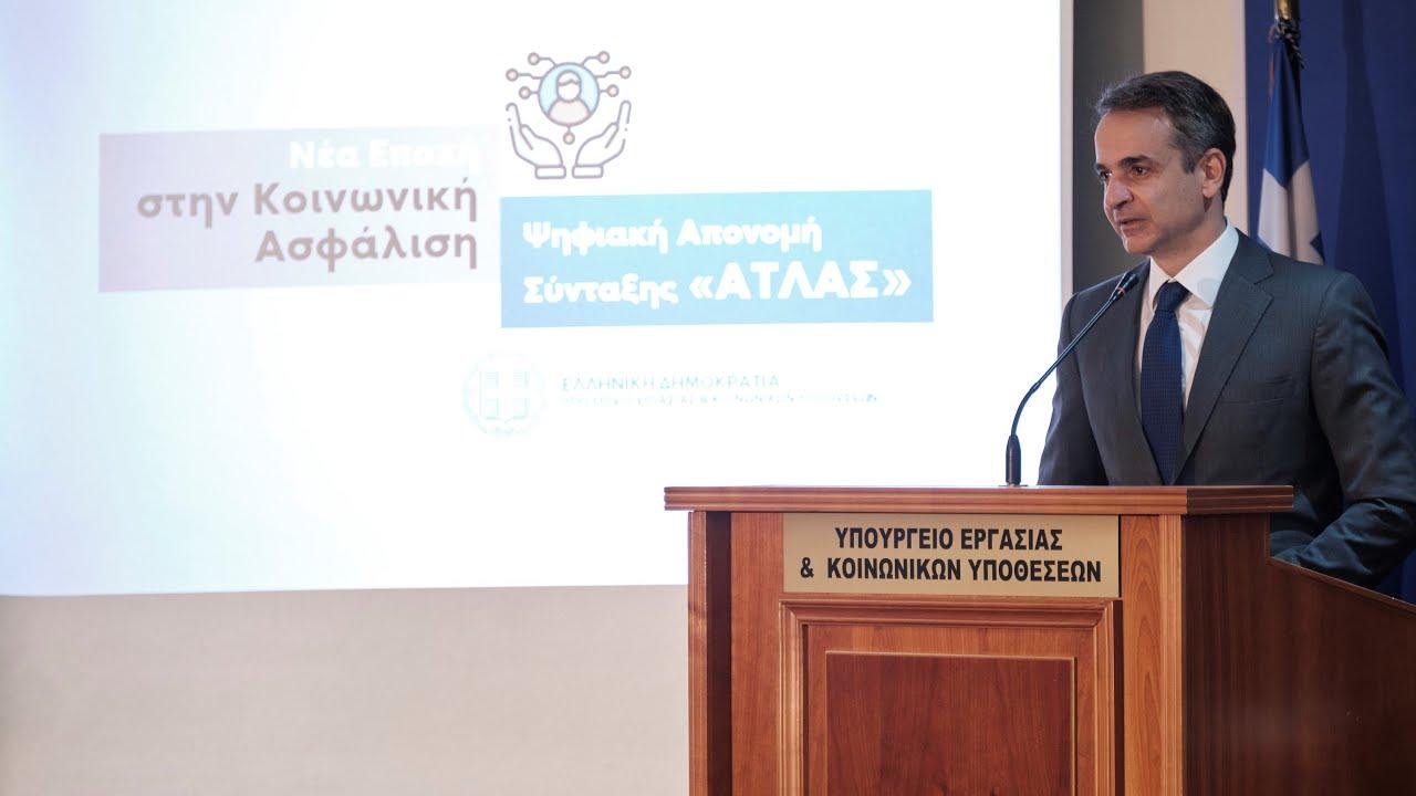 Oμιλία Κυριάκου Μητσοτάκη στην ειδική εκδήλωση για την παρουσίαση της Ψηφιακής Σύνταξης «Ατλας».