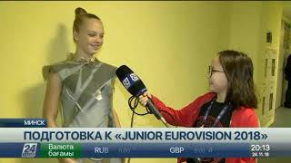 Закулисье Junior Eurovision 2018: эксклюзив «Хабар 24»
