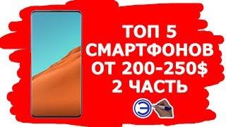 ТОП 5 СМАРТФОНОВ от 200-250$  2 Часть