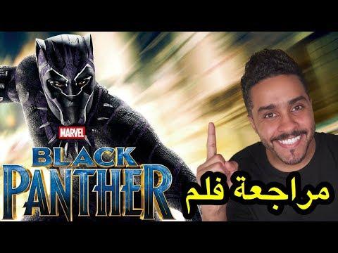 مراجعة فلم Black Panther