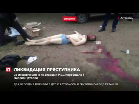В Астрахани ликвидированы подозреваемые в нападении на сотрудников Росгвардии