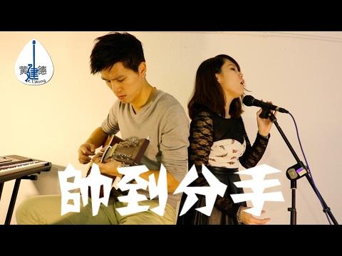 周湯豪【帅到分手-小幸運版】建德吉他彈唱 建德 Cover & 車小僕 #7