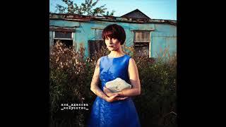 Ana Zhdanova   Искусство (full Album) 2018