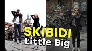 Сняли Skibidi Challenge в туре по Европе (Little Big - Skibidi) - Маха и Вадим танцуют Skibidi