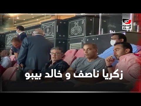محسن صالح وخالد بيبو وزكريا ناصف يتابعون مباراة الأهلى وإنبي من مدرجات «القاهرة»