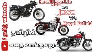 Benelli Imperiale 400 vs Jawa 42 vs Royal enfield classic 350 comparison / விமர்சனம் தமிழில்