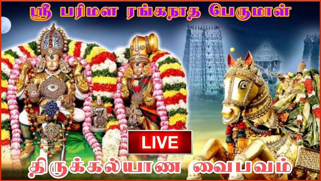 live-sri-parimala-ranganathar-perumal-thirukalyanam-thiruvarur-ranganathar-britain-tamil-bakthi