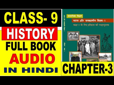 FULL BOOK Audio OF NCERT Book!! NCERT CLASS 9 HISTORY BOOK AUDIO CHAPTER 3 in Hindi