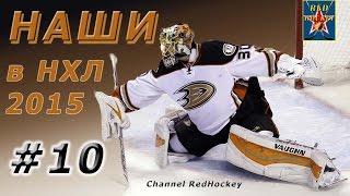 Наши в НХЛ 2015 #10 HD / Red NHL 2015 #10 HD
