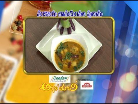 Vankaya Chamadumpala Pulusu | 17th July 2017| ETV Telugu