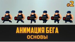 Анимация бега для игр в Фотошоп. Основы пиксель арт анимации для игр -  by Artalasky