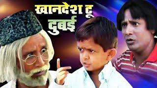 Khandesh to Dubai - छोटू कॉमेडी Chotu Comedy | Khandesh Full Movie | Asif Albela