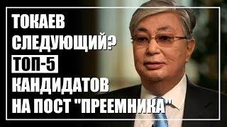 Кто станет вторым президентом Казахстана? ТОП-5 преемников Назарбаева
