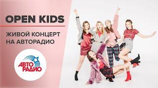 🅰️ Живой Концерт OPEN KIDS (LIVE @ Авторадио)